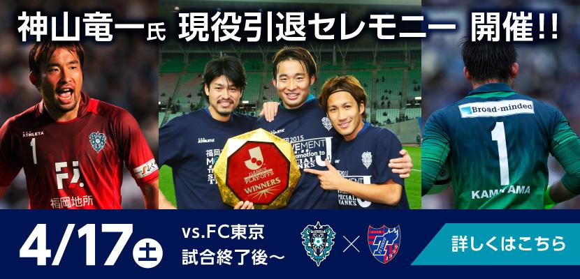 4/17FC東京戦神山セレモニー