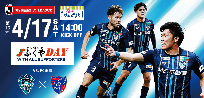 4/17FC東京戦