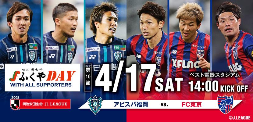4/17FC東京戦2