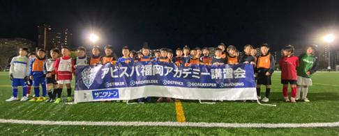 第3回アビスパ福岡アカデミー講習会  参加者募集のお知らせ