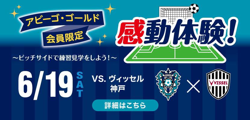 6/19神戸戦感動企画