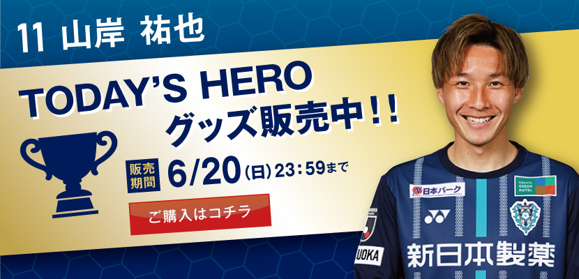 TODAY'S HERO山岸グッズ
