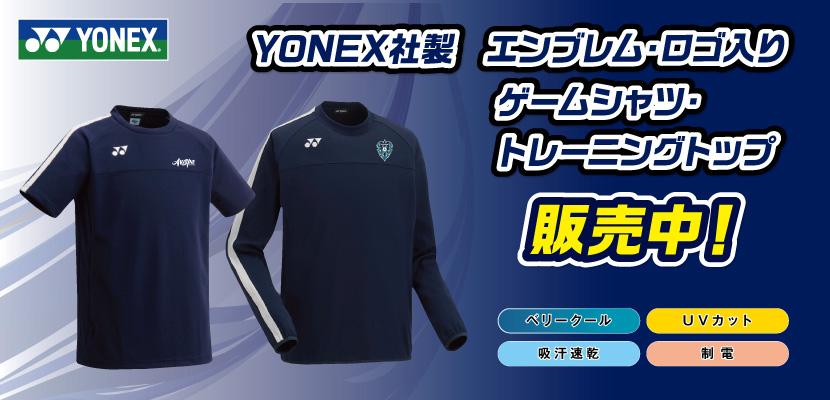 YONEXウェア販売バナー
