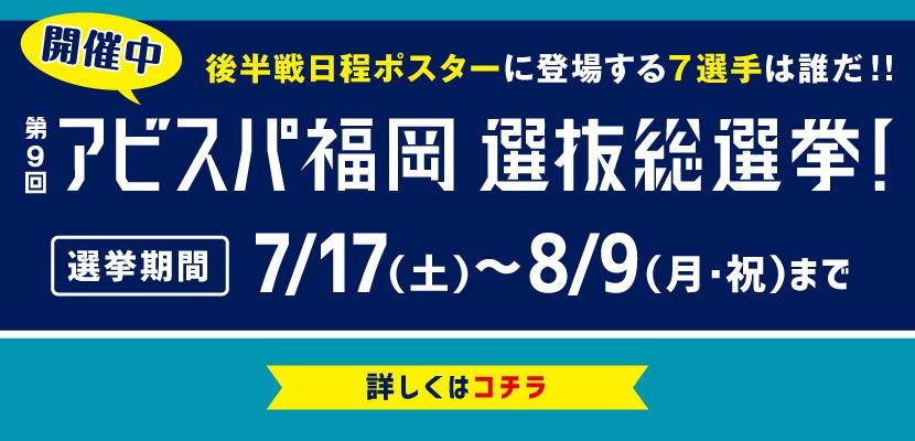 選抜総選挙開催中