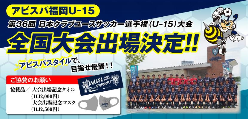 U-15協賛