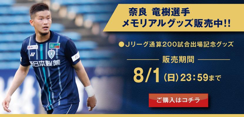 奈良200試合