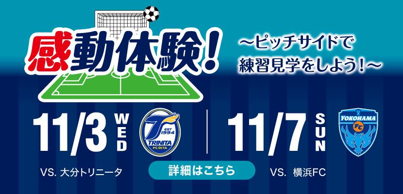 11/3大分戦・11/7横浜FC戦感動体験企画