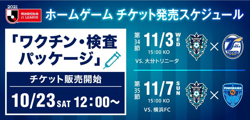 11/3大分戦・11/7横浜FC戦ワクチンエリア